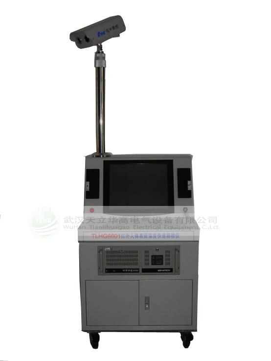 TLHG-6601红外人体表面温度快速筛检仪
