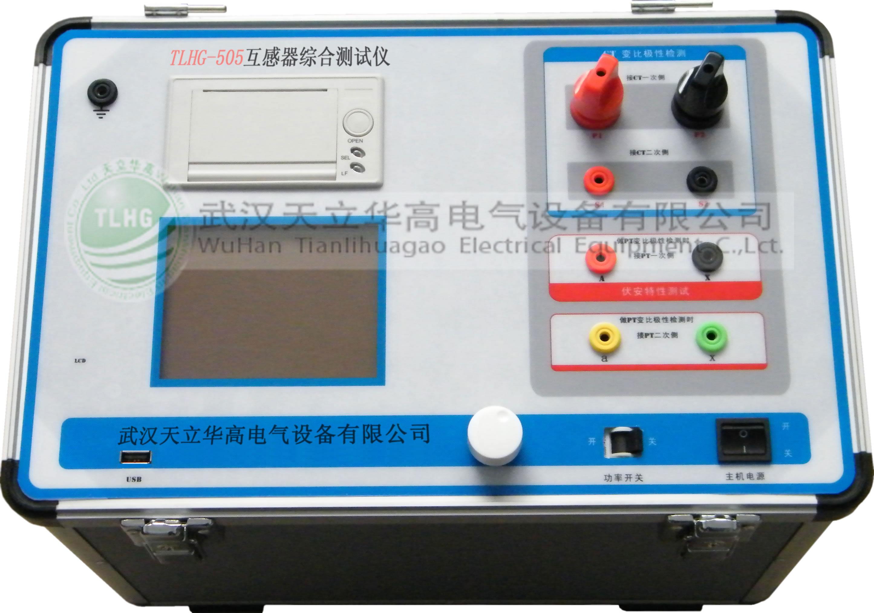 TLHG-505互感器综合测试仪